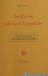 Διαβάζοντας Αδελφούς Καραμάζοβ