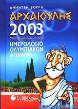 Αρχαιούλης 2003