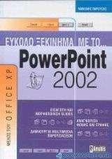 Εύκολο ξεκίνημα με το PowerPoint 2002