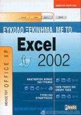 Εύκολο ξεκίνημα με το Excel 2002