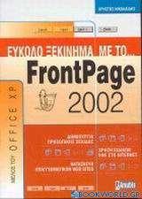 Εύκολο ξεκίνημα με το FrontPage 2002