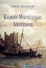 Κείμενα Μικρασιατικής λογοτεχνίας