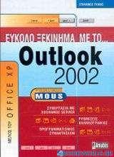 Εύκολο ξεκίνημα με το Outlook 2002