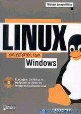 Linux για χρήστες των Windows