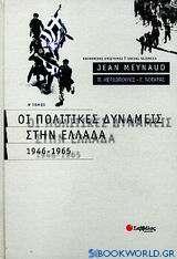 Οι πολιτικές δυνάμεις στην Ελλάδα