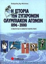 Η ιστορία των σύγχρονων ολυμπιακών αγώνων 1896-2000