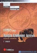 Κριτήρια αξιολόγησης αρχαίων Γ΄ λυκείου