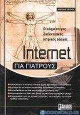 Internet για γιατρούς
