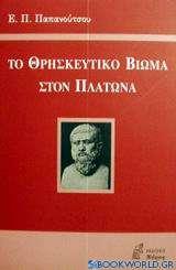 Το θρησκευτικό βίωμα στον Πλάτωνα