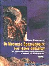 Οι μυστικές βραχογραφίες των ιερών σπηλαίων