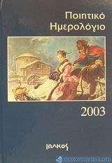 Ποιητικό ημερολόγιο 2003