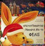 Χριστουγεννιάτικα γράμματα από το Φέλιξ