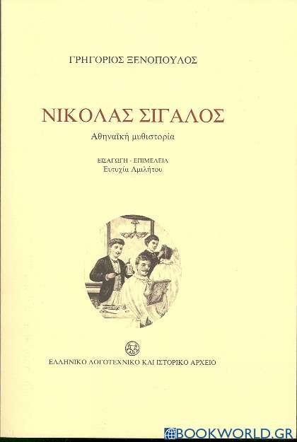 Νικόλας Σιγαλός