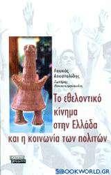 Το εθελοντικό κίνημα στην Ελλάδα και η κοινωνία των πολιτών