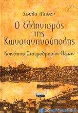 Ο ελληνισμός της Κωνσταντινούπολης