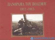 Πανόραμα του πολέμου 1912-1913