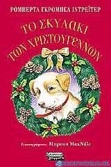 Το σκυλάκι των Χριστουγέννων