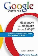 Μάρκετινγκ και διαφήμιση μέσω της Google