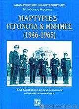 Μαρτυρίες, γεγονότα και μνήμες 1946-1965