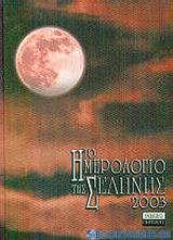 Το ημερολόγιο της Σελήνης 2003