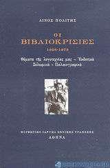 Οι βιβλιοκρισίες 1926-1973