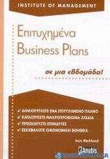 Επιτυχημένα Business Plans σε μια εβδομάδα