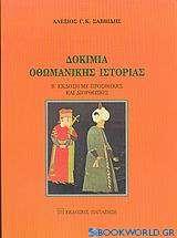 Δοκίμια οθωμανικής ιστορίας