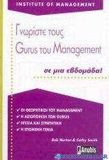 Γνωρίστε τους Gurus του management σε μια εβδομάδα