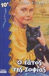 Ο γάτος της Σοφίας
