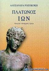 Πλάτωνος Ίων