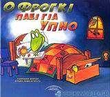 Ο Φρόγκι πάει για ύπνο