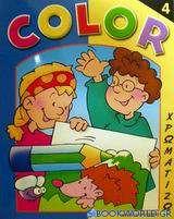 Χρωματίζω 4