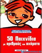 50 παιχνίδια με αριθμούς και σχήματα