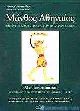 Μάνθος Αθηναίος
