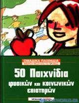 50 παιχνίδια φυσικών και κοινωνικών επιστημών