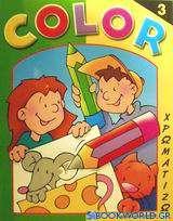 Χρωματίζω 3