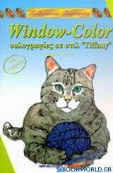 Window Color υαλογραφίες σε στιλ Tiffany