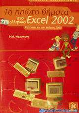 Τα πρώτα βήματα στο ελληνικό Excel 2002