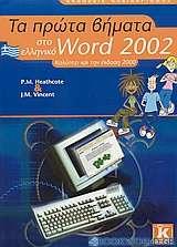 Τα πρώτα βήματα στο ελληνικό Word 2002