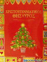 Χριστουγεννιάτικος θησαυρός