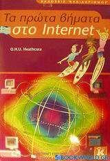Τα πρώτα βήματα στο Internet