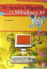 Τα πρώτα βήματα στα ελληνικά Windows XP