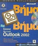 Ελληνικό Microsoft Outlook 2002