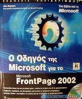 Ο οδηγός της Microsoft για το FrontPage 2002