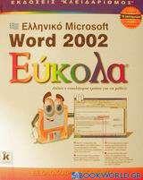 Ελληνικό Microsoft Word 2002 εύκολα