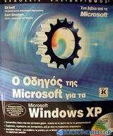 Ο οδηγός της Microsoft για τα Windows XP