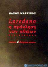 Loredano η πρόκληση των αθώων