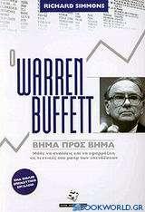Ο Warren Buffett βήμα προς βήμα