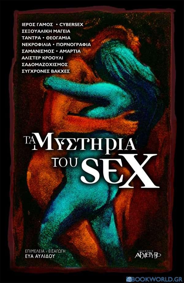 Τα μυστήρια του sex