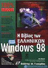Η βίβλος των ελληνικών Windows 98